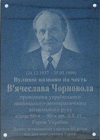 Памятная доска Черноволу